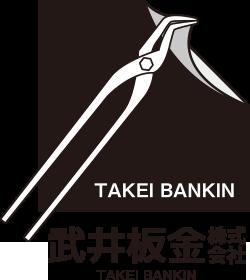 武井板金株式会社